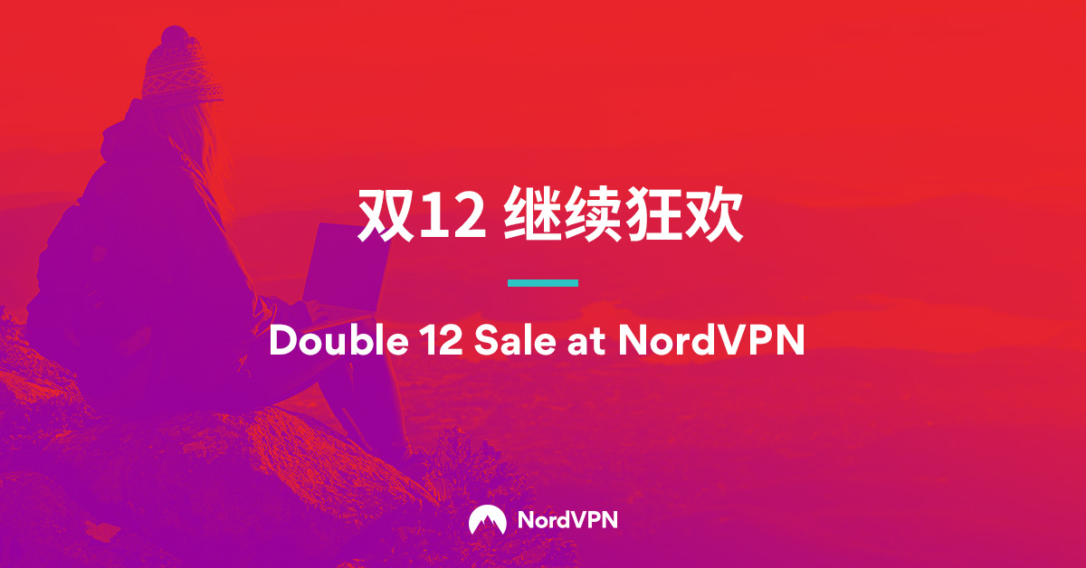 The best 12.12 VPN deal you can find